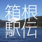 【2019年箱根駅伝完全ガイド】1~10区までのコース詳細地図と特徴、予想通過時間・交通規制情報まとめ